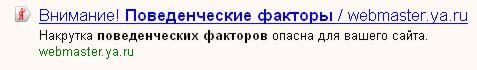 povedencheskie